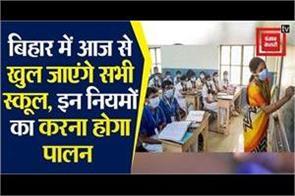 all schools will open in bihar from today