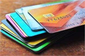 rbi s new rules regarding credit and debit cards know when will be applicable