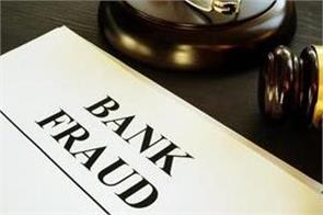alert fraud being done through apps bank accounts of millions