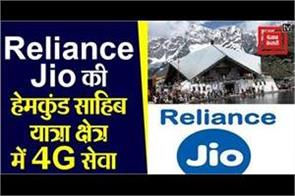 reliance jio 4g service in hemkund sahib travel area