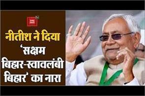 nitish gave the slogan of saksham bihar svavlambi bihar