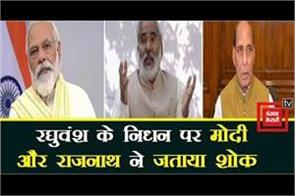 pm modi and rajnath singh expressed grief