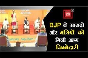 bjp mps and ministers get important responsibility