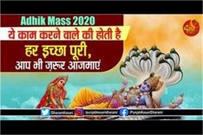 adhik-mass-2020