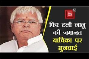 hearing on lalu bail plea again delay