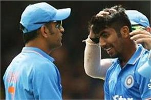 dhoni said this big thing after seeing yorker  bumrah