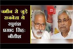cm nitish expressed grief over raghuvansh death