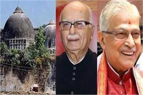babri demolition case cbi special court to give verdict on september 30