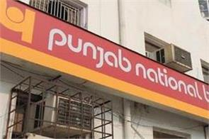 big news for pnb customers the bank made a big announcement