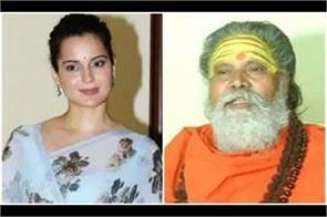 akhara parishad came in support of kangana ranaut