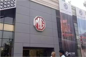 mg motors set to invest 1000 crores in india will get approval