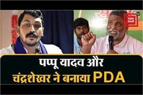 pappu yadav and chandrasekhar created pda
