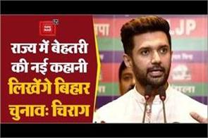 bihar elections will write a new story of betterment in the state