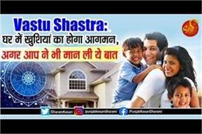vastu-shastra-tips-in-hindi
