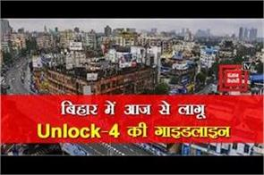 unlock 4 guideline implemented in bihar from today