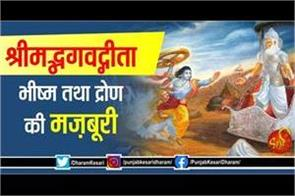 shrimad bhagwat geeta gyan in hindi