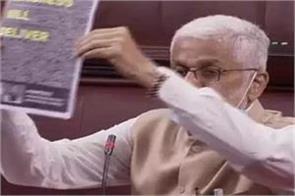 farmers bill ysr mp waved congress manifesto ruckus in rajya sabha