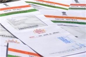 government has issued new notification regarding aadhaar this will help