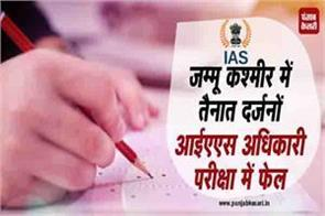 dozens ias officers posted in jammu kashmir failed in exam