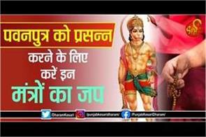 hanuman mantra in hindi