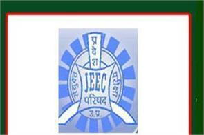 jeecup 2020 up polytechnic admit card tomorrow