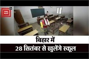 schools will open in bihar from september 28