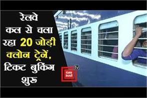 railway has been running 20 pairs of clone trains