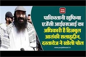 pakistani intelligence agency isi official hizbul militant salahuddin
