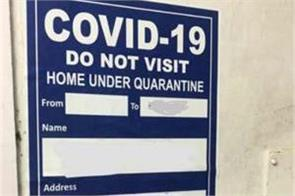 posters will no longer be installed outside the corona patients home