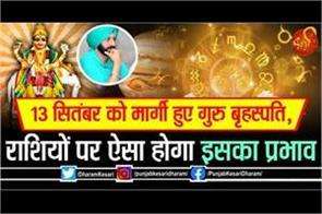 guru brihaspati margi on 13 september effects on zodiac signs