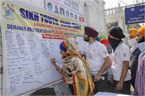campaign to include punjabi in official languages  in jammu kashmir