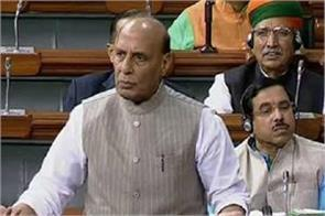 rajnath singh will give a statement on the ladakh issue in the lok sabha today