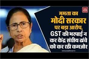 mamta s big charge on modi government weakening federal