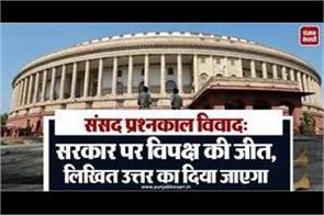 opposition wins government written answer will be given