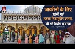 hazrat nizamuddin dargah opened for zerines