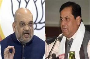 shah held meeting on important issues related to assam sonowal attended