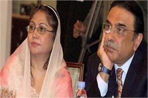 pakistan court frames charges against former president zardari his sister
