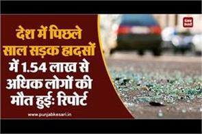 more than 1 54 lakh people died in road accidents in the country last year
