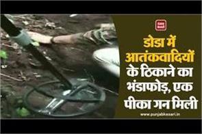 terrorists hideout busted in doda a peak gun found