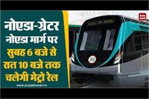 metro rail will run on noida greater noida route from 6 am to 10 pm