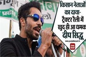 farmer leaders claim deep sidhu himself come in tractor rally