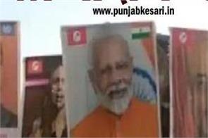 placards of pm narendra modi