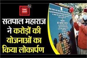 satpal maharaj inaugurated crores of schemes