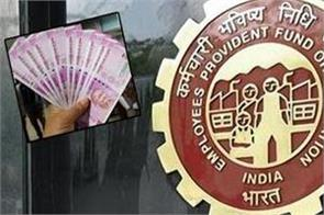 epfo starts crediting 8 5 interest for 2019 20