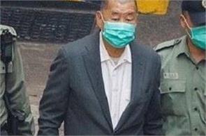 international news punjab kesari hong kong jimmy lai court beijing