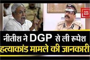 nitish gets information about rupesh murder case from dgp