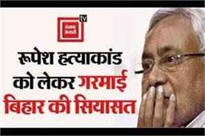 tejashwi yadav demands cm nitish resignation