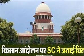 sc expresses concern over farmer protest