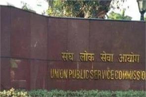 union public service commission recruitment 296 posts