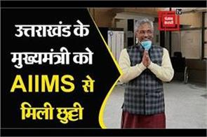 uttarakhand chief minister gets leave from aiims